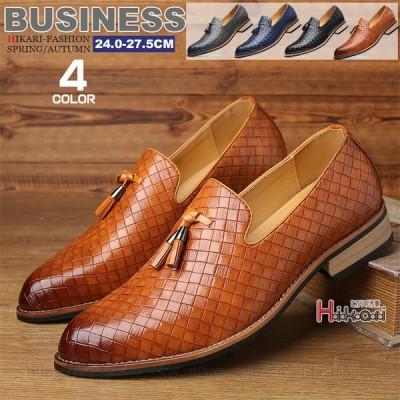 ローファー メンズ ビジネスシューズ 紳士靴 革靴 タッセル チェック 結婚式 成人式 スリッポン メンズシューズ おしゃれ