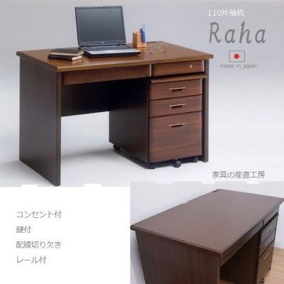 開梱設置便 RAHA 110幅片袖机 正規ブランド 平机 社長デスク 役員デスク 高級感のある机 パソコンデスク 学習デスク 学童机 日本製