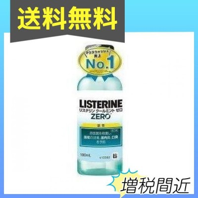 薬用リステリン クールミントゼロ 100mL