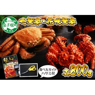 539.毛ガニ 花咲ガニ 食べ比べ セット 足 800g 食べ方ガイド・専用ハサミ付 カニ かに 蟹