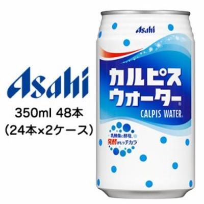 [取寄] 送料無料 アサヒ カルピスウォーター 350ml 缶 48本 ( 24本×2ケース ) 42245