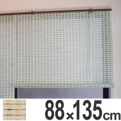 ロールスクリーン 麻スクリーン 88×135cm ( 送料無料 ロールカーテン すだれ 簾 間仕切り ロールアップ カーテン スダレ 日除け 目隠