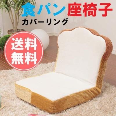 食パン 座椅子 カバーリング リクライニング トースト座椅子 食パン座椅子 子供用 キッズ
