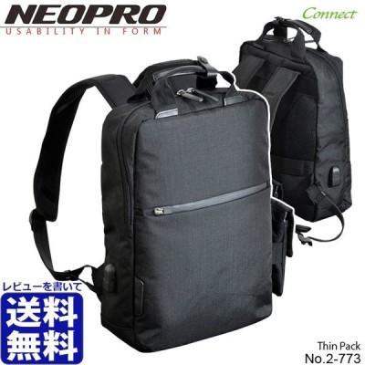 ネオプロ コネクト NEOPRO CONNECT バックパック 2-773 ThinPack ビジネス リュック PC A4 USBポート付属 頑丈 撥水 レビューを書いて送料無料