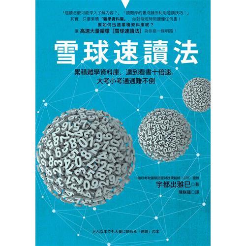 雪球速讀法:累積雜學資料庫,達到看書十倍速,大考小考通通難不倒[75折]11100735106
