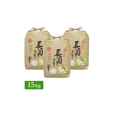 ■令和2年産 新潟県 長岡産 コシヒカリ 15kg(5kg×3袋)