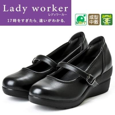 レディワーカー ストラップパンプス 幅広 やわらかクッション ウェッジソール 消臭 アシックス商事 Lady worker LO-15360