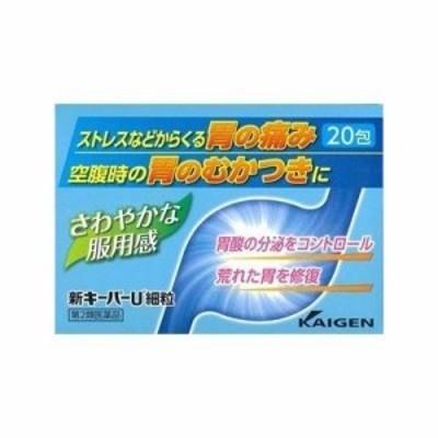 【第2類医薬品】カイゲン 新キーパーU細粒 20包