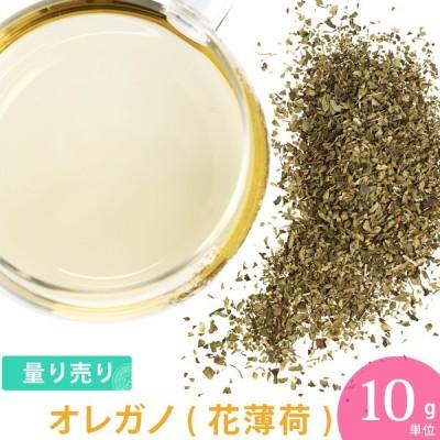 オレガノ ( 10g単位 ハーブ量り売り ) (ハナハッカ) (ポストお届け可/9)(2007h)