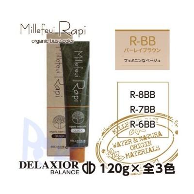 千代田化学 デラクシオ ミルフィ ラピ R-BB (ラピ バーレイブラウン) 120g 各色選択 全3色