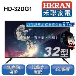 HERAN禾聯 32型 全面屏液晶顯示器+視訊盒 HD-32DG1(只送不裝)