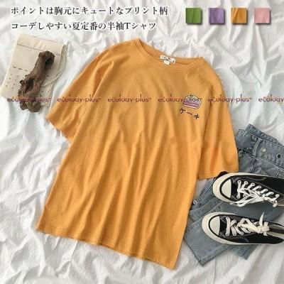 半袖Tシャツ レディース Tシャツ 夏 サマーTシャツ 半袖 カットソー クルーネック 夏Tシャツ ゆったり レディースTシャツ 可愛い 送料無料