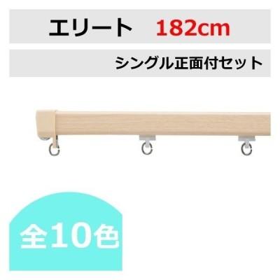 カーテンレール カット可 TOSO エリート シングルレール 正面付セット (182cm)