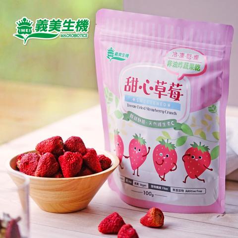 【義美生機】甜心草莓(100g)