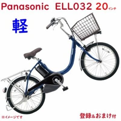 パナソニック ビビ・L・20 BE-ELL032V ファインブルー 20インチ 12A 2020年モデル 電動アシスト自転車