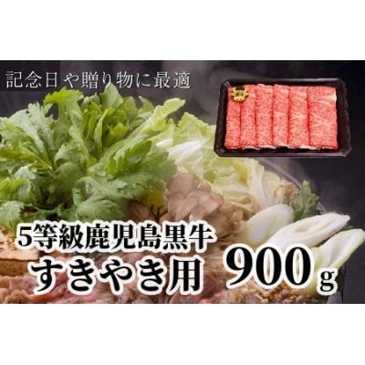 022-06 鹿児島黒牛すきやき900gセット