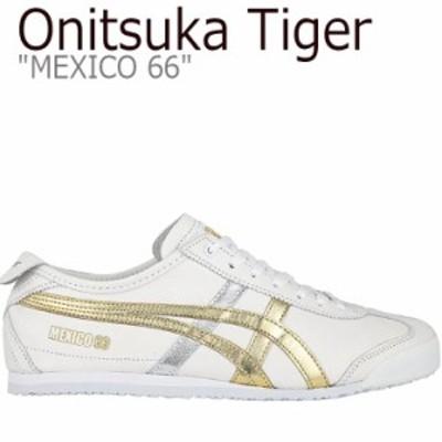 オニツカタイガー メキシコ66 スニーカー Onitsuka Tiger MEXICO 66 メキシコ 66 WHITE GOLD D70XK-0194 シューズ