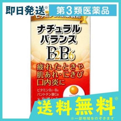 ナチュラルバランスBB 120錠 第3類医薬品