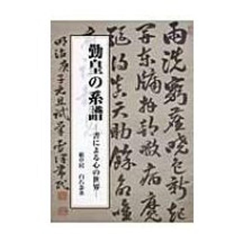 勤皇の系譜 書による心の世界 / 白石念舟 〔本〕 通販 LINEポイント ...