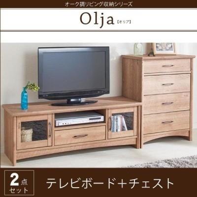 オーク調リビング収納シリーズ olja オリア 2点セット(テレビボード+チェスト)