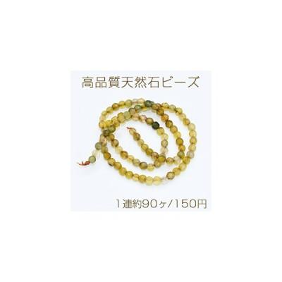 高品質天然石ビーズ イェローアゲート ラウンドカット 4mm【1連約90ヶ】