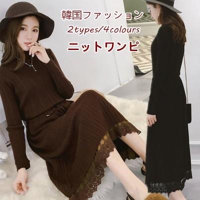 数量限定SALE!!ニットワンピ ゆったり 長袖 ニット ワンピース 韓国ファッション 大人可愛い ロングワンピース 高級品質
