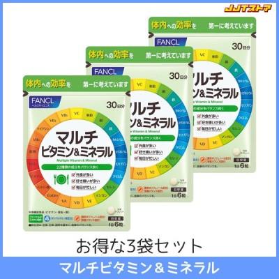 ファンケル マルチミネラル&ビタミン 1袋30日分 3袋セット(180粒 x 3) 【FANCL 国産 送料無料】