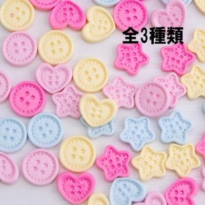 アクリルパーツ ボタン風 デコパーツ 全3種類 ハンドメイド 手芸材料 pt-285