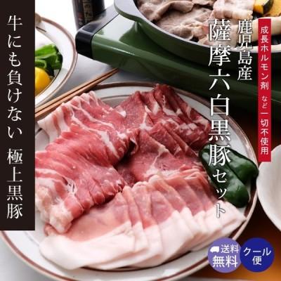 豚肉 国産 六白黒豚 薩摩黒豚 スライスセット  送料無料