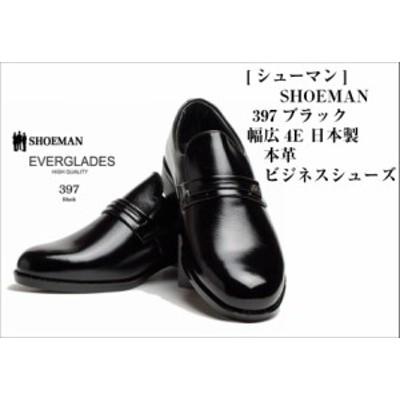 本革  幅広4E 日本製 冠婚葬祭対応商品 [SHOEMAN] NO.396(385)  NO.397 コンサバビジネス シューズ  メン