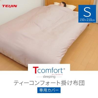 テイジン T comfort sleeping 掛け布団 専用カバー シングル [ND]