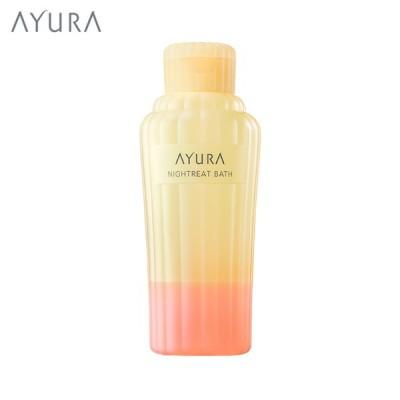 アユーラ公式 ナイトリートバス 300mL 保湿 美容液のようなうるおい しっとりなめらか肌に整える 入浴剤 AYURA