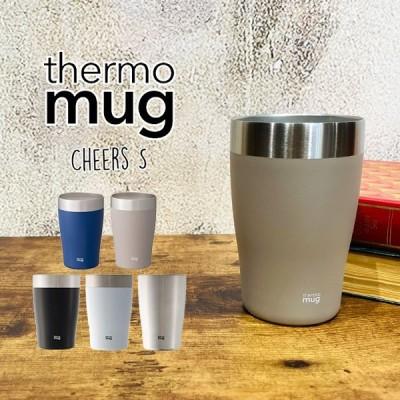 サーモマグ 保温 タンブラー thermo mug 270ml チアーズ S CH15-27 コップ 真空断熱2重構造 タンブラー ご家庭で オフィスで プレゼント ギフト