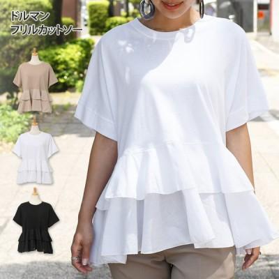 カットソー レディース トップス Tシャツ ドルマン フリル 半袖 無地 おしゃれ 韓国 大きいサイズ ゆったり 体型カバー チュニック ブラウス ポイント消化
