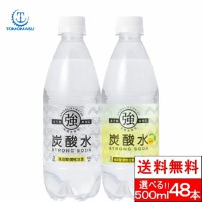 強炭酸水 炭酸水 500ml 48本 プレーン レモン 友桝飲料 炭酸飲料  送料無料 ダイエット