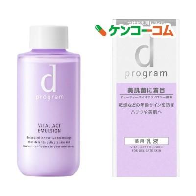 資生堂 dプログラム バイタルアクト エマルジョン MB (レフィル) 敏感肌用乳液 ( 100ml )/ d プログラム(d program)