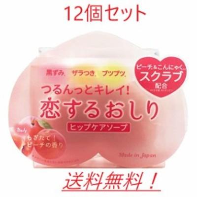 恋するおしり12個セット(送料無料)