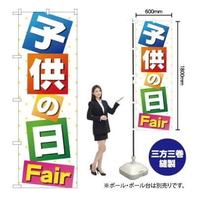 【2枚セット】のぼり こどもの日Fair YN-1572(三巻縫製 補強済み)