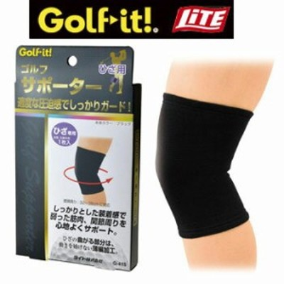 [メール便可能] ライト ゴルフサポーター ひざ  G-415  LITE ゴルフ 【ゴルフケア用品】