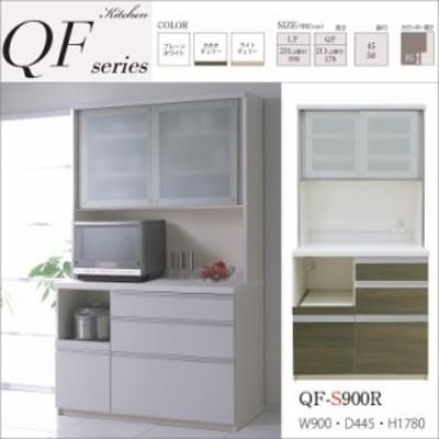 パモウナ QF-S900R キッチンボード 国産 幅90cm 奥行45cm 高さ178cm 家電収納 ワイドビュー設計 引出し ダイニング家具