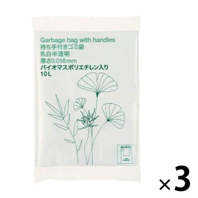 アスクル オリジナル持ち手付きゴミ袋 乳白半透明10L PAJE4 1セット(90枚:30枚入×3パック)