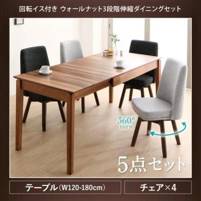 ダイニングセット 5点セット テーブル+チェア4脚 W120-180 回転イス付き ウォールナット3段階伸縮