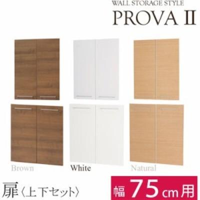 タカシン家具 PR2-750TS-WH プローバ2 扉(75cm) WH (PR2750TSWH)