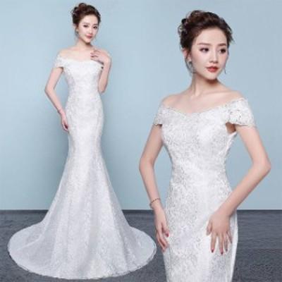 ウェディングドレス オフショルダー マーメイドドレス 結婚式 二次会ドレス 花嫁 トレーン 超豪華なトレーンドレス マーメイドライン