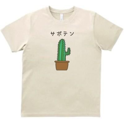 サボテン デザイン・アート Tシャツ サンド