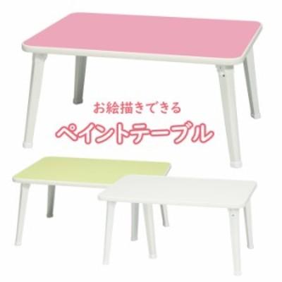 ペイントテーブル 折り畳みテーブル 60幅 鏡面 ピンク ホワイト グリーン パステルカラー 子ども部屋 NAG-4035