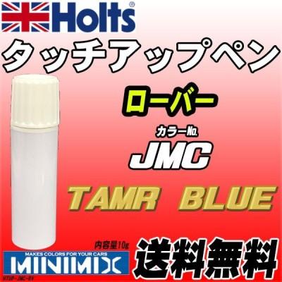 タッチアップペン ローバー JMC TAMR BLUE Holts MINIMIX