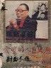 二手書R2YB77年2月《歷史巨人的遺愛 蔣故總統經國先生紀念專輯》中央日報