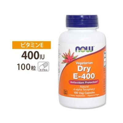 ビタミンE配合 ドライ E-400 100粒 NOW Foods ナウフーズ