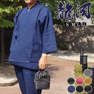 作務衣 メンズ 龍河-しっかり生地の作務衣 綿100% S/M/L/LL